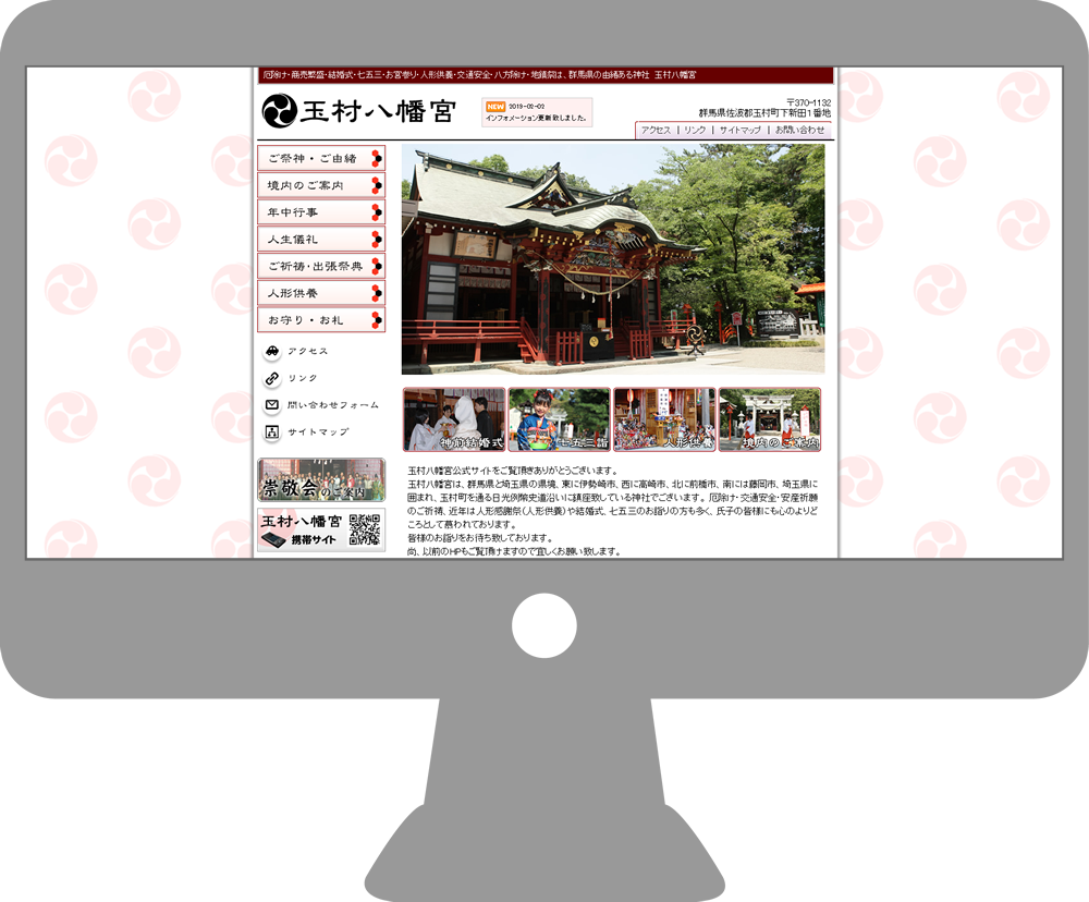 玉村八幡宮の見た目のイメージ