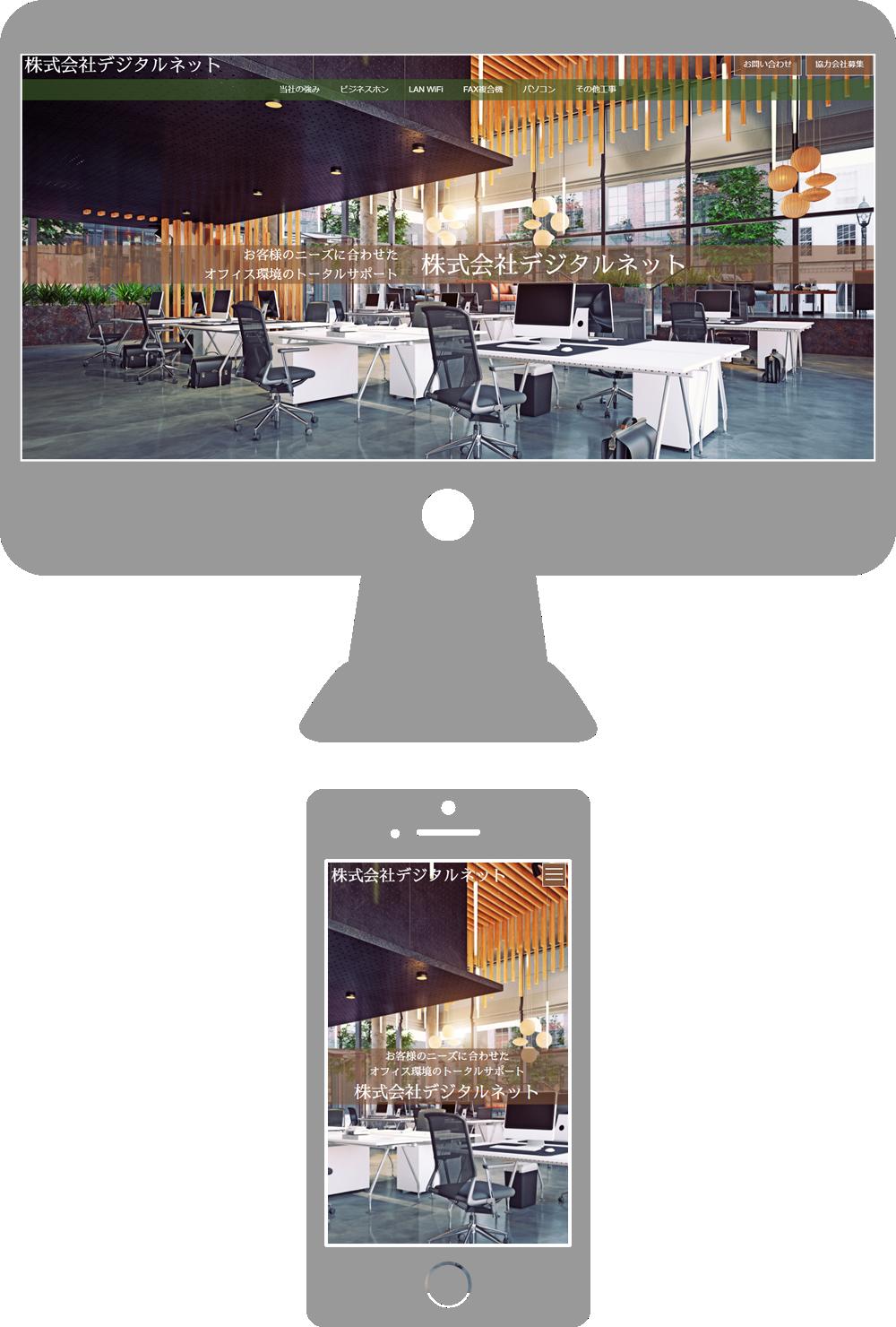 株式会社デジタルネットの見た目のイメージ